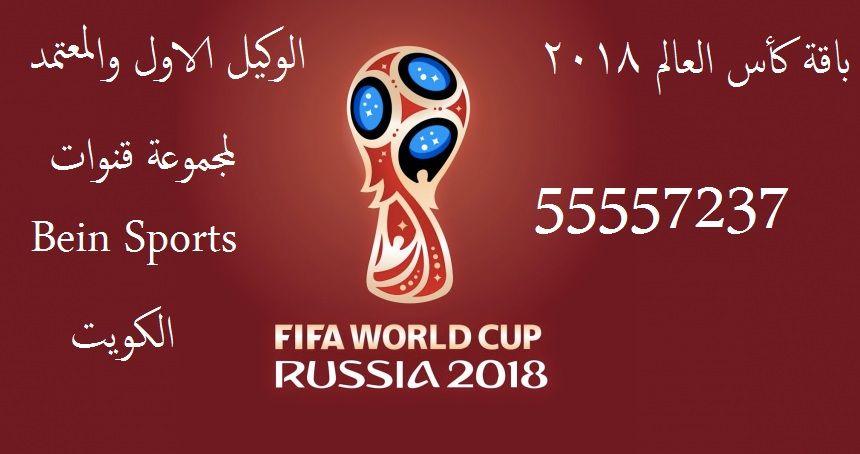 اشتراك كاس العالم 2018
