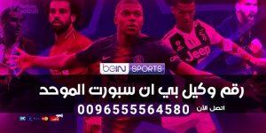رقم وكيل بي ان سبورت الكويت