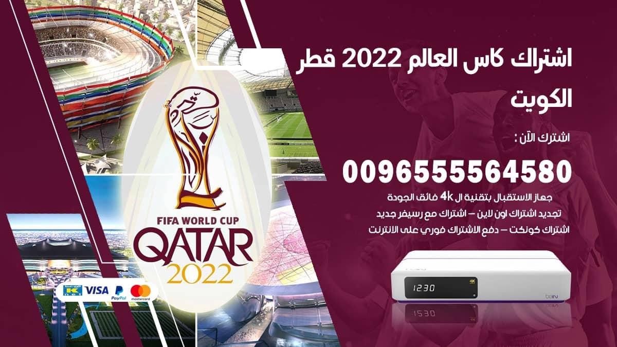 اشتراك كاس العالم 2022 قطر
